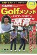 """松本哲也Golfメソッド~スコアアップに結びつく""""感育""""のススメ!!~"""