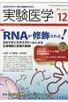 実験医学 36-19 2018.12 特集:RNAが修飾される!エピトランスクリプトームによる生命機能と疾患の制御 生命を科学する 明日の医療を切り拓く