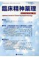 臨床精神薬理 21-12 特集:抗精神病薬の様々な精神疾患への展開 Japanese Journal of Clini
