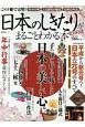 日本のしきたりがまるごとわかる本<完全保存版>