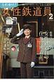 それゆけ!女性鉄道員 (2)