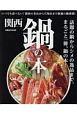 関西 鍋の本