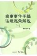 家事事件手続法規逐条解説 (1)