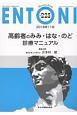 ENTONI 2018.11 高齢者のみみ・はな・のど診療マニュアル Monthly Book(225)