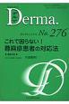 Derma 2018.11 これで困らない! 蕁麻疹患者の対応法 Monthly Book(276)