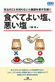 食べてよい塩、悪い塩 豊かで楽しく健やかにLIFEシリーズ 本当のことを知らないと健康を害す危険!!