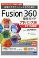 Fusion360操作ガイド アドバンス編 2019 次世代クラウドベース3DCAD