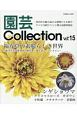 園芸Collection (15)