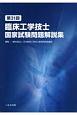 第31回 臨床工学技士 国家試験問題解説集