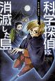 科学探偵vs.消滅した島 科学探偵謎野真実シリーズ5