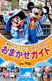東京ディズニーシー おまかせガイド 2019-2020