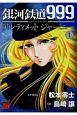 銀河鉄道999 ANOTHER STORYアルティメットジャーニー(1)