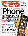 できるiPhone XS/XS Max/XR パーフェクトブック 困った!&便利ワザ大全