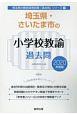 埼玉県・さいたま市の小学校教諭 過去問 2020 埼玉県の教員採用試験「過去問」シリーズ2