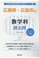広島県・広島市の数学科 過去問 2020 広島市の教員採用試験「過去問」シリーズ6