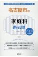 名古屋市の家庭科 過去問 2020 名古屋市の教員採用試験「過去問」シリーズ9