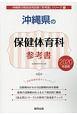 沖縄県の保健体育科 参考書 2020 沖縄県の教員採用試験「参考書」シリーズ11
