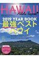 アロハエクスプレス 2019YEARBOOK 最強ベストハワイ (147)