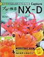 NikonユーザーのRAW現像 プロの極意 Capture NX-D