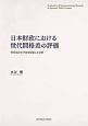 日本財政における世代間格差の評価 世代会計の手法を拡張した分析