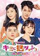キミに猛ダッシュ~恋のゆくえは?~ DVD-BOX