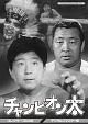 甦るヒーローライブラリー 第32集 チャンピオン太 コレクターズDVD <デジタルリマスター版>