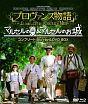 プロヴァンス物語 マルセルの夏/マルセルのお城 コンプリートblu-ray&DVD BOX
