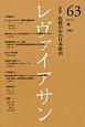 レヴァイアサン 2018秋 特集:比較の中の日本政治 (63)