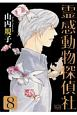 霊感動物探偵社 (8)