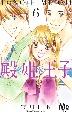 殿*姫*王子(6)