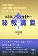 秘教講義 (1)