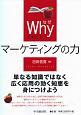 Why-なぜ-を考える!マーケティングの力