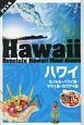 タビトモ ハワイ ホノルル・ハワイ島・マウイ島・カウアイ島