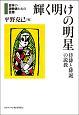 輝く明けの明星 日本の説教者たちの言葉 待降と降誕の説教