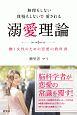 無理もしない 我慢もしないで愛される 溺愛理論 働く女性のための恋愛の教科書