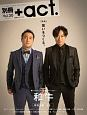 別冊+act.(30)