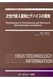 次世代吸入製剤とデバイスの開発 ファインケミカルシリーズ