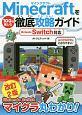 Minecraftを100倍楽しむ徹底攻略ガイド<Nintendo Switch対応・改訂2版>
