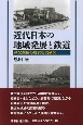 近代日本の地域発展と鉄道 秩父鉄道の経営史的研究