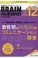 """ブレインナーシング 34-12 脳神経看護は""""知れば知るほど""""おもしろい!"""