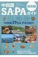 中四国SA・PAガイド<保存版> 家族で遊ぼう おでかけBOOK別冊