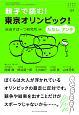 おそい・はやい・ひくい・たかい 親子で読む!東京オリンピック!ただし、アンチ 小学生から思春期・自立期BOOK(103)