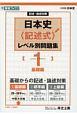 日本史〈記述式〉レベル別問題集 基礎編 (1)