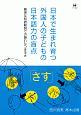 日本で生まれ育つ外国人の子どもの日本語力の盲点 簡単な和語動詞での隠れたつまずき