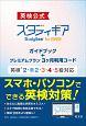英検公式 スタディギア for EIKEN ガイドブック+プレミアムプラン3ヶ月利用コード 英検2・準2・3・4・5級対応