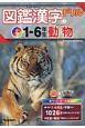 図鑑漢字ドリル小学1~6年生 動物 毎日のドリル×学研の図鑑LIVE5 (5)