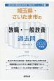 埼玉県・さいたま市の教職・一般教養 過去問 2020 埼玉県の教員採用試験「過去問」シリーズ1