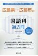広島県・広島市の国語科 過去問 2020 広島県の教員採用試験「過去問」シリーズ3