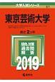 東京芸術大学 2019 大学入試シリーズ51