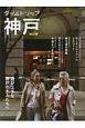 タイムトリップ神戸NOW 遊び上手な神戸の大人たちへ